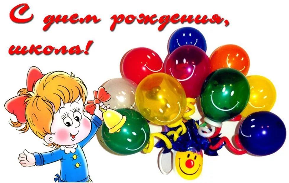 Поздравления с днем рождения прикольные школьнику