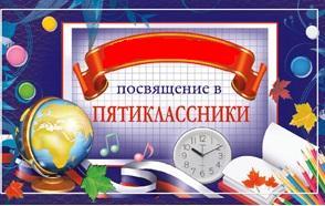 вам предложат посвящение в пятиклассники сценарий праздника интересный с презентацией завязанными глазами русское